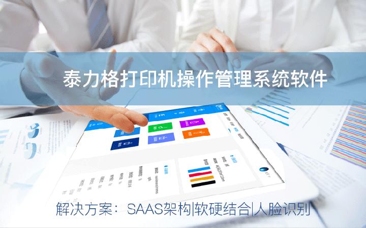 ERP企业人力资源|部署运维|进销存后台管理系统软件定制开发