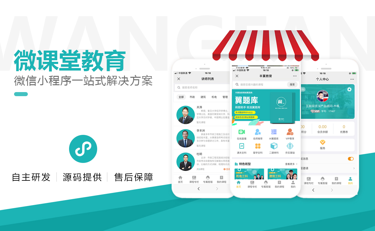 微信小程序分销商城招聘点餐饮跑腿预约系统公众号H5定制作开发