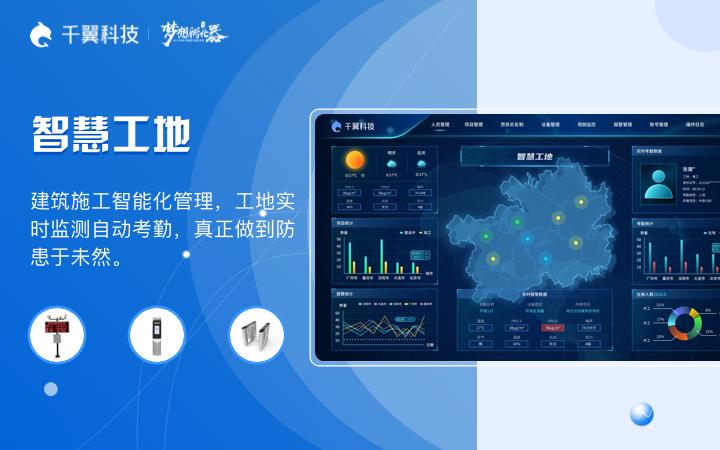 物联网云平台开发智慧农业系统智能家居智能工业数据可视化软件