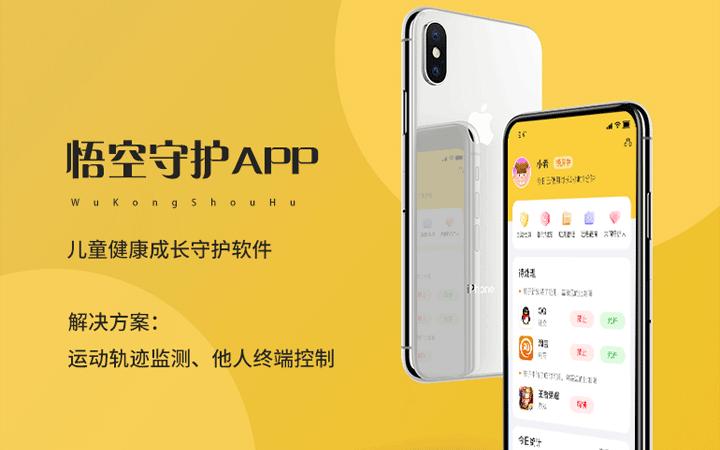 苹果安卓APP软件定制 深圳IT运维解决方案外包开发公司