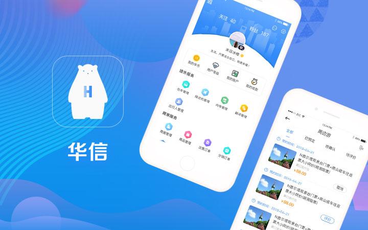 app原生定制开发 app外包开发 IOS安卓开发 社交商城