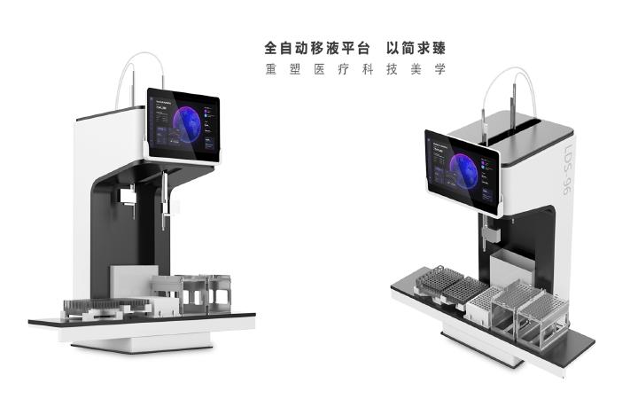 【医疗器械】全自动分析仪离心机生化仪检测设备产品外观结构设计