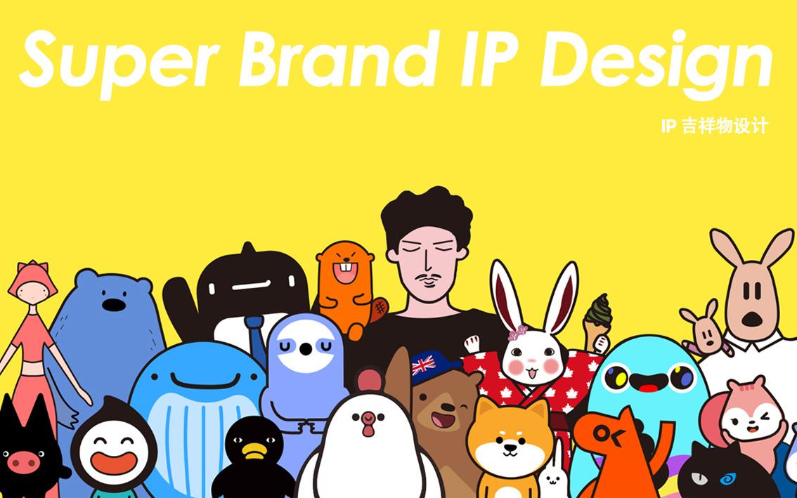IP吉祥物设计企业卡通形象Q版公仔卡通人物定制3D建模制作
