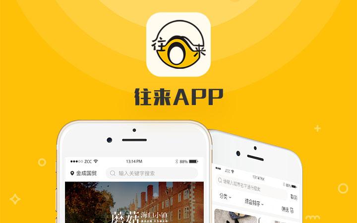 服装设计APP服饰搭配app预约上门购物商城app定制开发