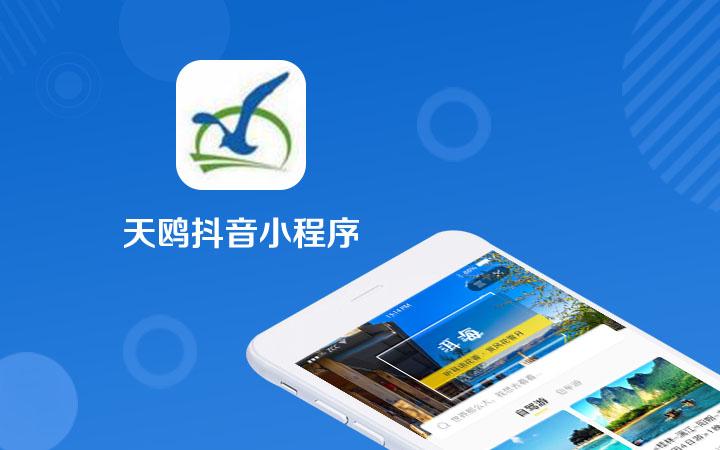 直播app定制开发 淘客联盟APP 机器人管理软件 广告联盟
