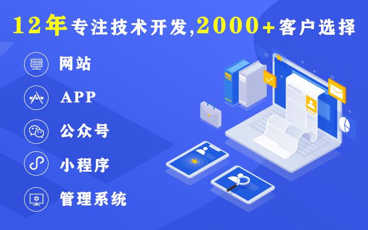 二次开发 网站商城后端微擎微信小程序PHP Java NET