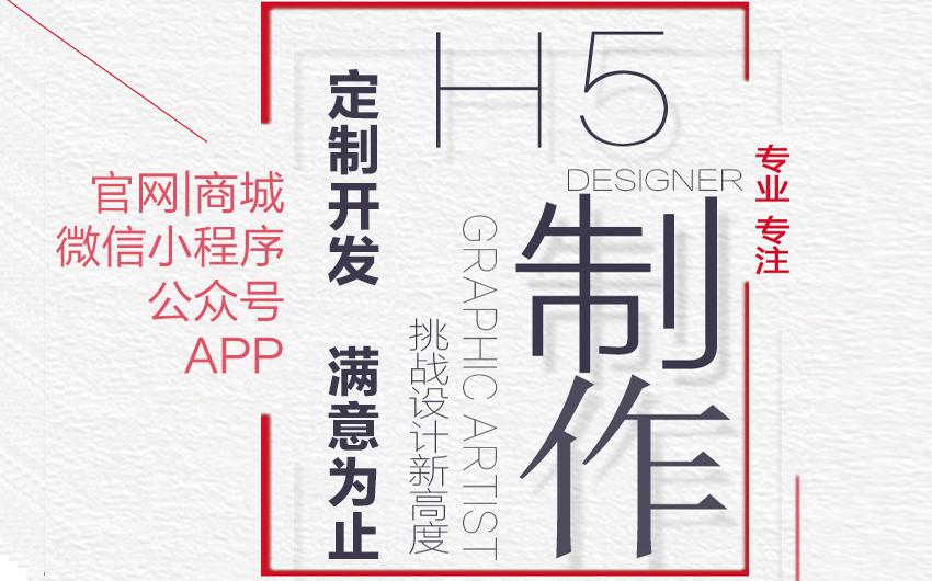 网站建设开发企业官网定制作做公司品牌H5前端UI商城网页设计
