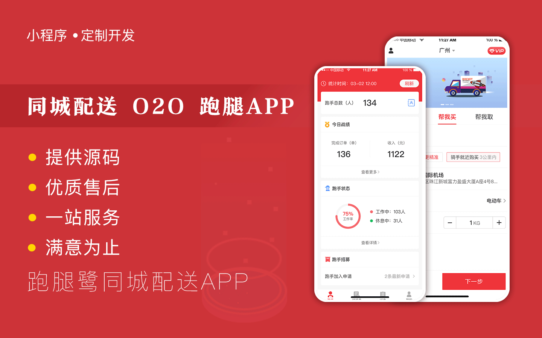 【APP定制】广州APP定制开发 苹果APP 安卓APP开发