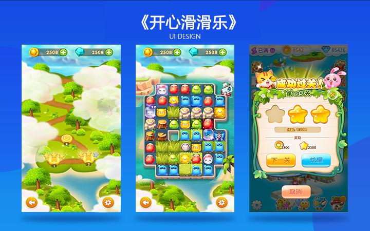 休闲游戏美术外包/微信小程序小游戏/UI设计界面换皮美化