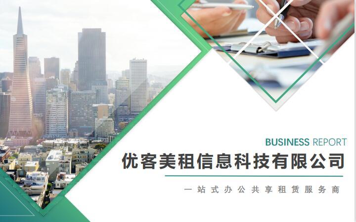 商业计划书项目融资路演bp计划书招商策划PPT定制可行性报告