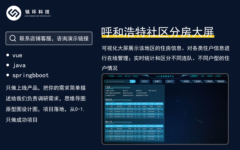 物联网开发手机物联网app物联网系统物联网平台软件定制开发