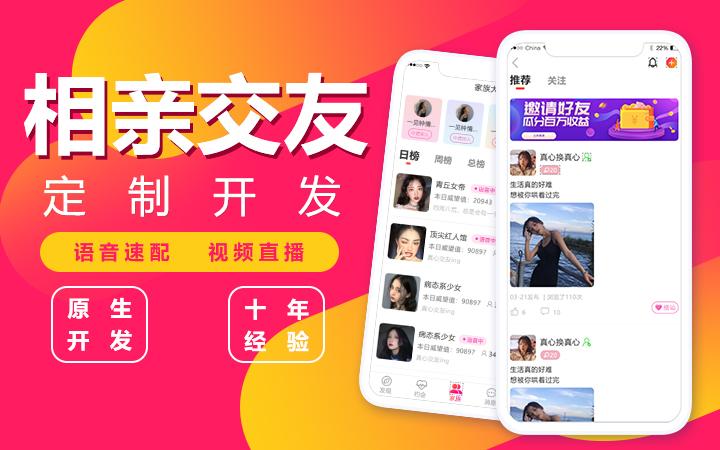 直播交友app开发定制一对一视频直播同城社交陪玩系统软件源码