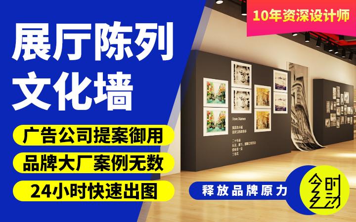 展厅陈列文化墙设计展厅设计背景墙设计平面设计海报设计党建展厅