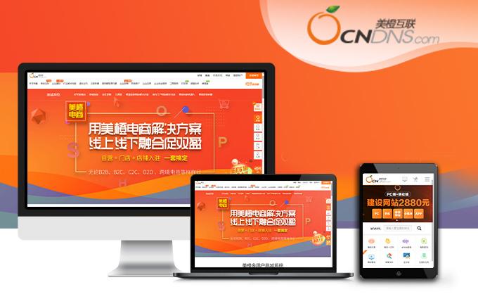 网站建设企业网站开发h5 简约大气官网站设计定制手机商城网站