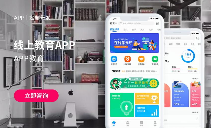 APP开发定制安卓制作商城短视频小说教育医疗成品直播电商社交