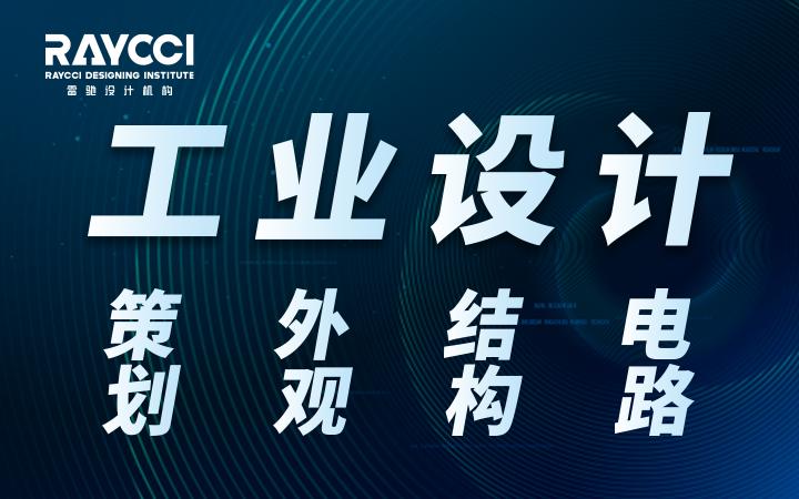 【七年老店】工业设计/钣金机械/产品外观结构设计/机器人设计