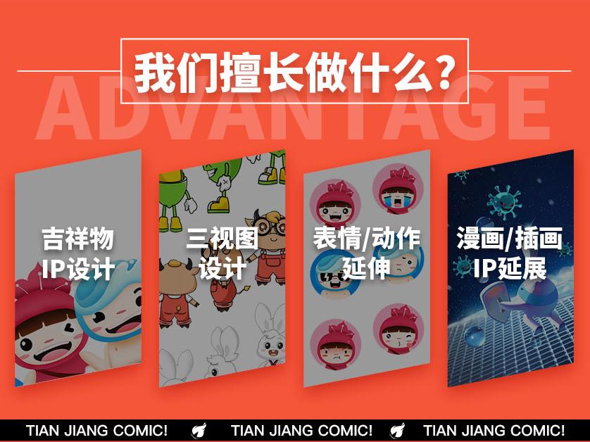 _卡通形象 卡通logo设计 企业吉祥物 微信动态表情漫画设计2