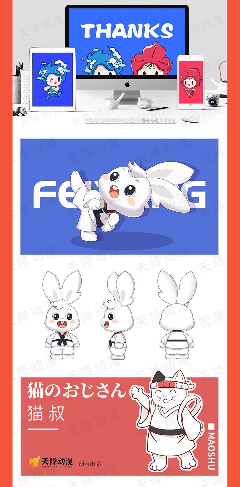 _卡通形象 卡通logo设计 企业吉祥物 微信动态表情漫画设计7
