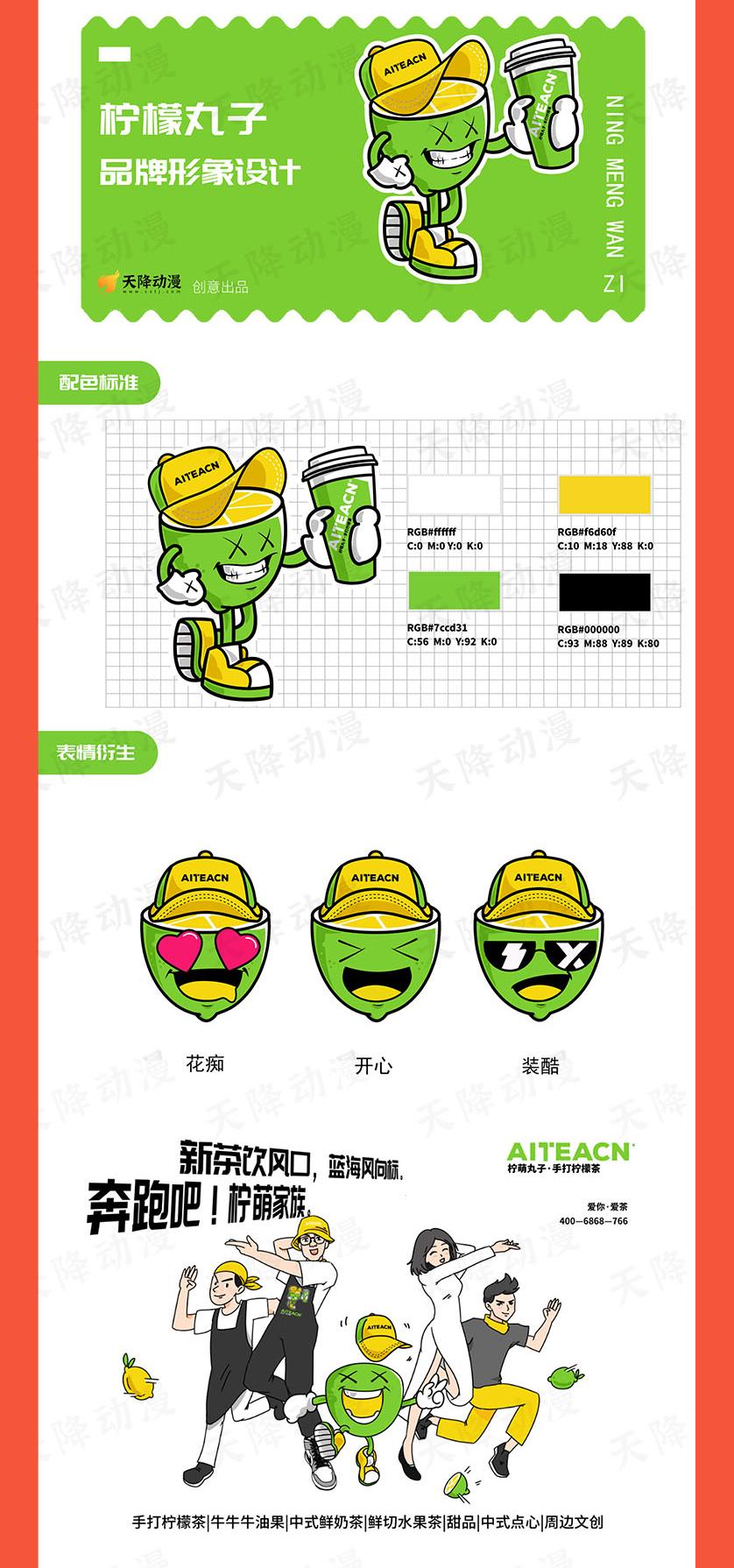 _卡通形象 卡通logo设计 企业吉祥物 微信动态表情漫画设计9