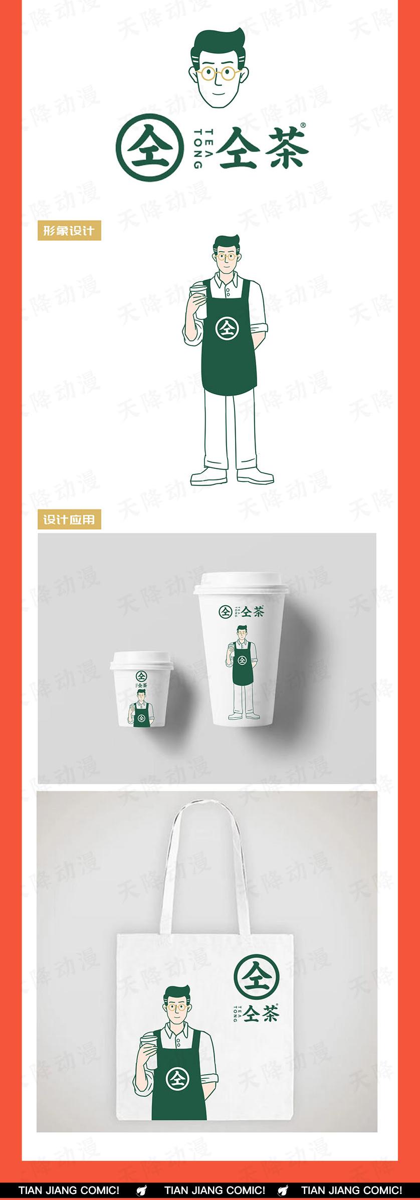 _卡通形象 卡通logo设计 企业吉祥物 微信动态表情漫画设计10