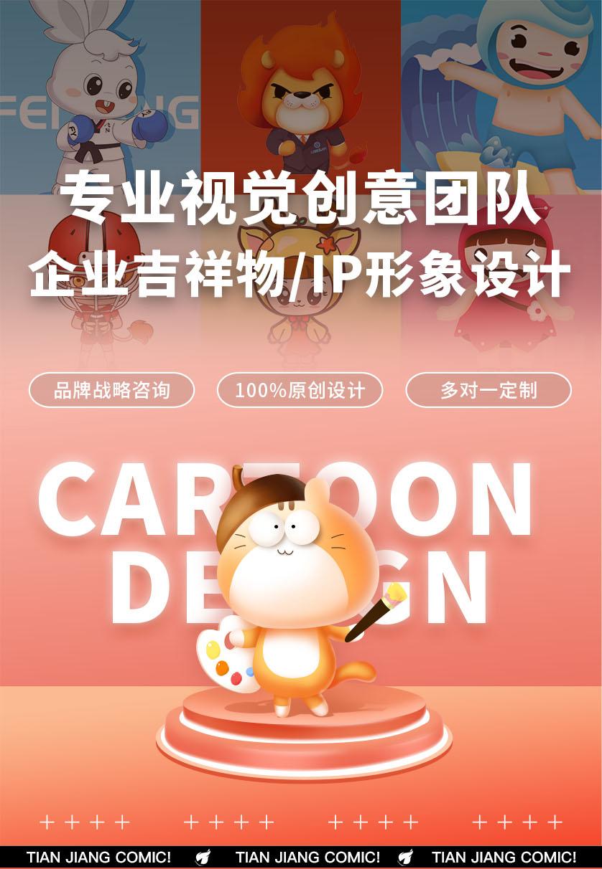 _卡通形象 卡通logo设计 企业吉祥物 微信动态表情漫画设计1