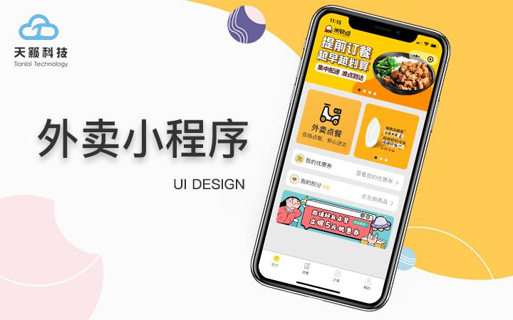 共享社区助力拼团购打车 微信H5电商城扫码点餐推广小程序开发