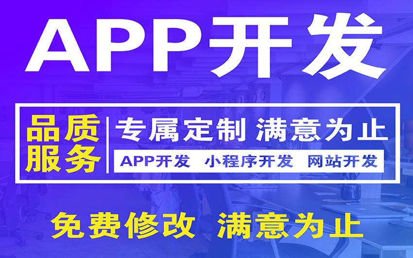 APP源生混合开发定制仿餐饮电商外卖硬件应用体育教育高端设计