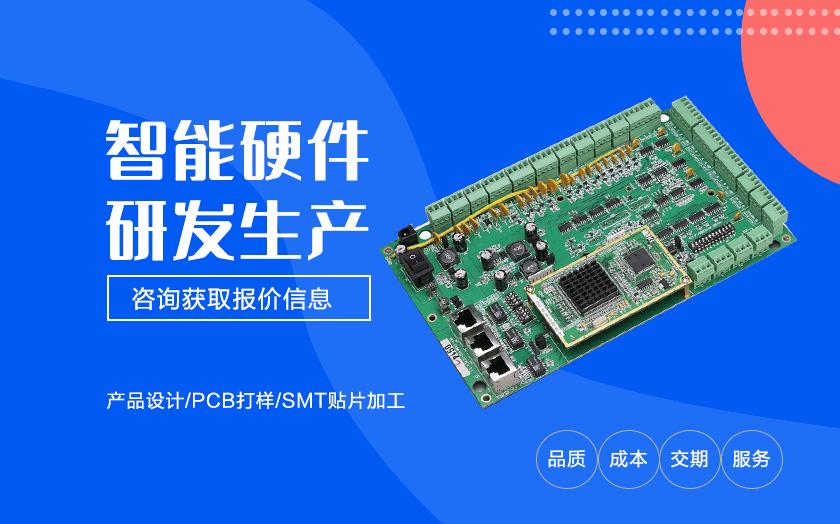 智能硬件开发linux嵌入式网关电路板设计PCB定制单片机