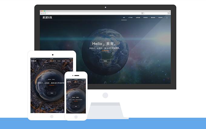 网站开发单页面推广页落地页引导页单网页微网站微商城网站建设
