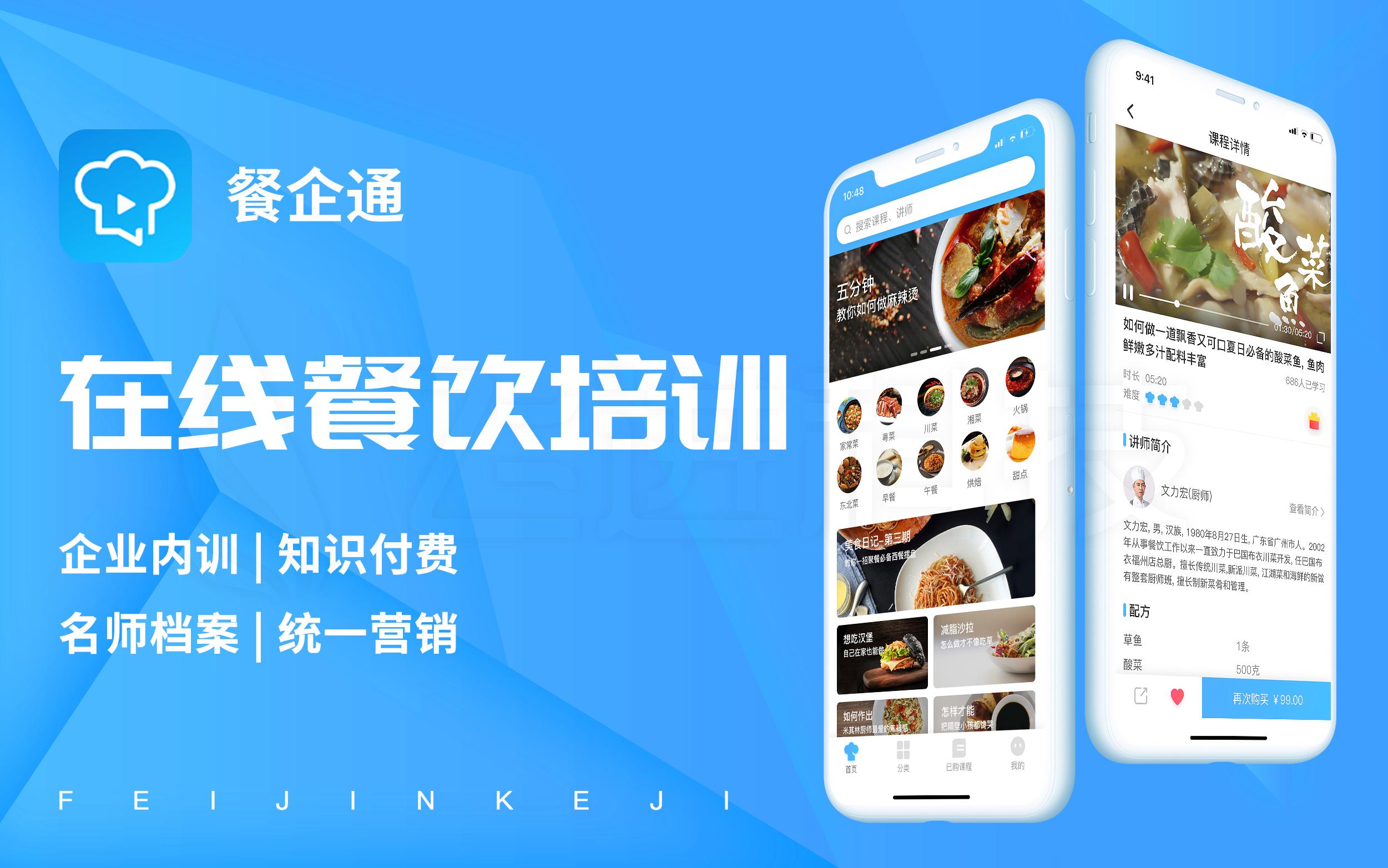 点餐系统开发点餐app开发点餐系统定制点餐软件开发