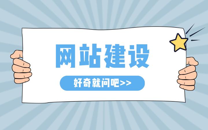 【网站】建设开发制作/H5响应式自适应/管理系统/定制化服务