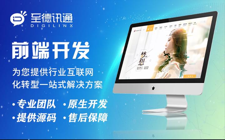 网页网站设计策划开发官网模板建站营销型展示门店订餐手机版PC
