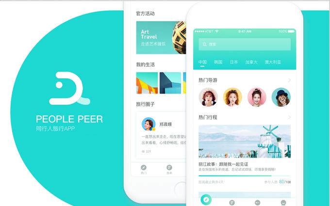 APP开发成品app设计安卓IOS定制招聘求职直聘直推分销