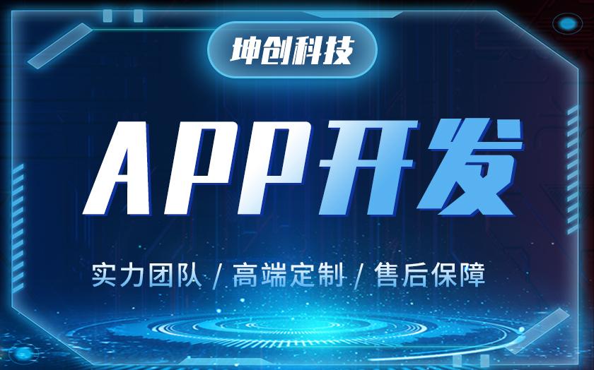 直播带货推广网红明星直播卖货淘宝视频直播带货APP定制开发
