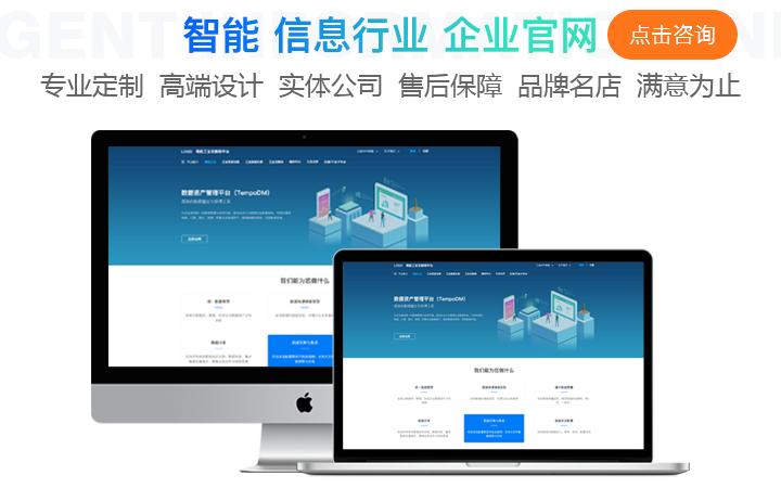 高端响应式html5企业网站建设自适应定制开发网页设计制作