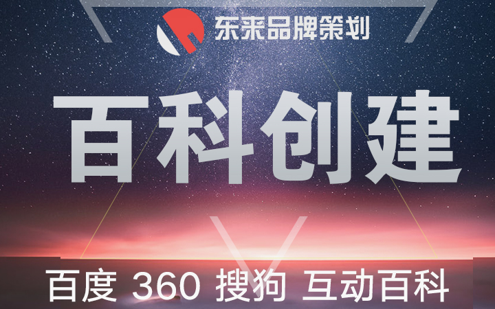 百度百科360搜狗互动百科创建企业公司品牌百科人物词条编辑