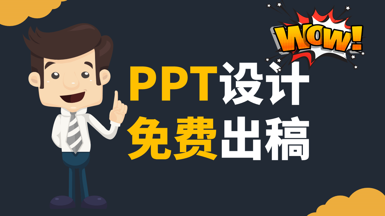 融资计划书招商PPT可行性研究报告创业计划书 商业计划书BP