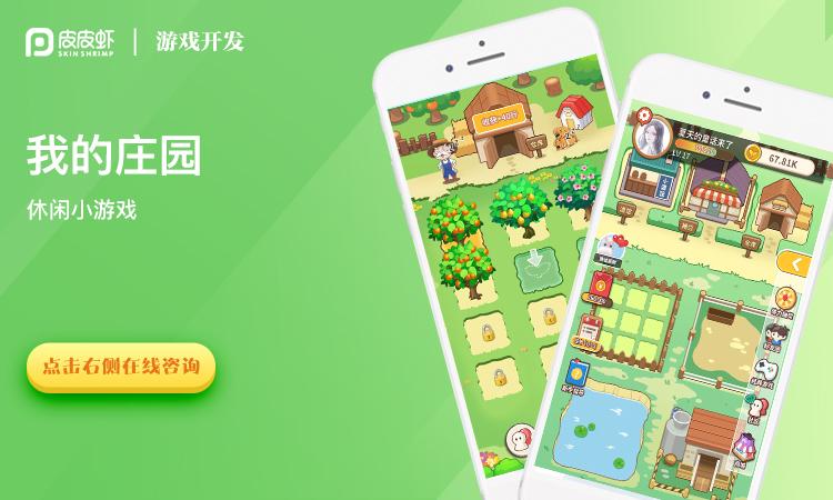 微信小游戏手游H5小游戏APP游戏养殖休闲娱乐游戏定制开发