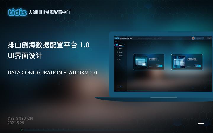 软件界面定制后台UI设计PC客户端管理系统OA界面触摸屏设计