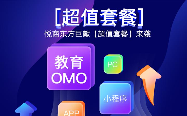 在线教育OMO|家教|知识付费|题库考试|培训|教务app