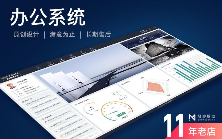 软件界面ui设计网云盘云计算人脸智能识别办公系统墙面大屏网页
