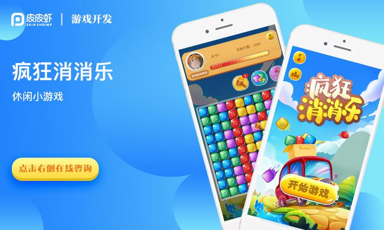 微信游戏开发 小游戏开发 H5小游戏开发 app游戏定制开发
