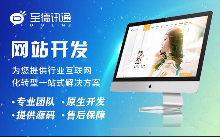企业模板网站制作/公司官网快速三合一建站/网站建设/网页设计