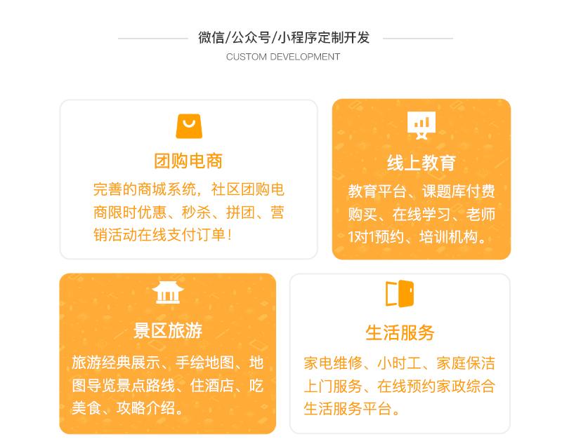 _问卷调查类小程序开发微信公众号定制开发微信小程序定制开发8
