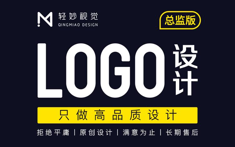 企业公司品牌logo商标标志品牌图标设计外包设计师