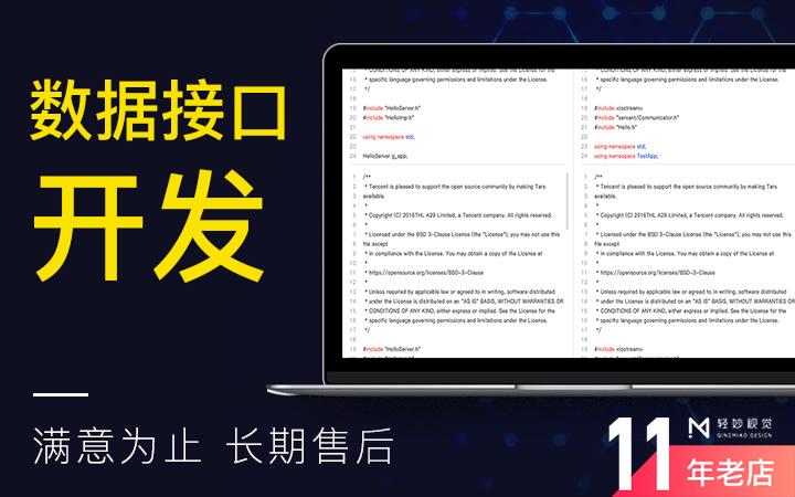 后台管理PHP网站建设开发响应式html页面html5交互