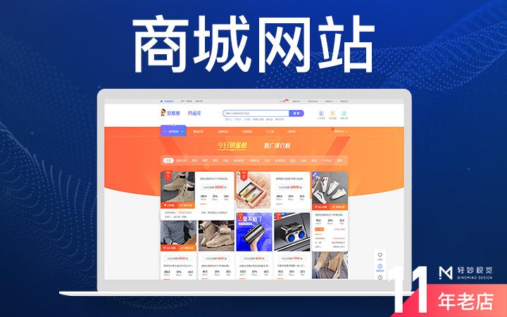 高端企业网站网页官网UI设计页面界面商城二次定制后台创意艺术