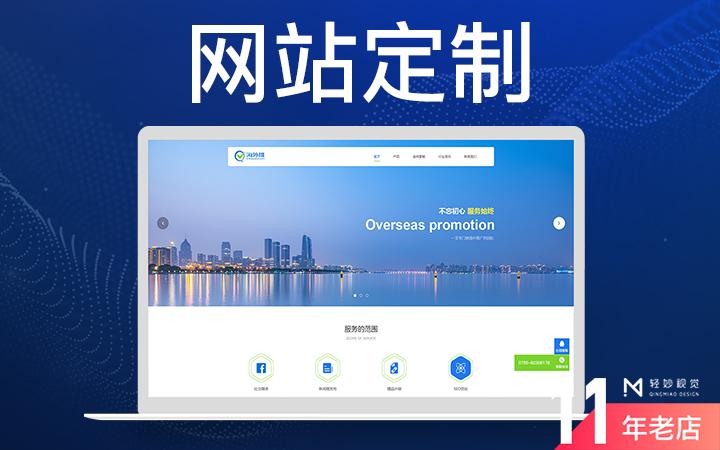 网站网页官网UI设计单页面界面外包设计师百度竞价专题推广活动