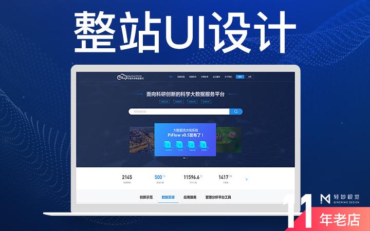 网站开发网页官网UI设计页面界面政府专题门户落地页活动定制