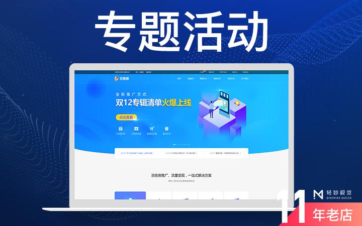 网站开发网页官网UI设计高端珠宝化妆品百度竞价推广